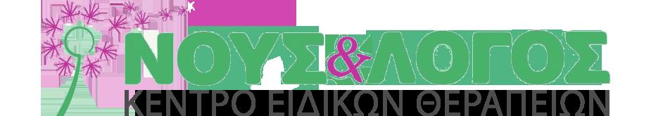 ΝΟΥΣ & ΛΟΓΟΣ - Κέντρο Ειδικών Θεραπειών